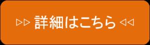 詳細ボタンーオレンジ