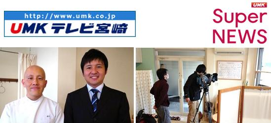 テレビ宮崎 スーパーニュース