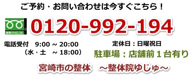 ご予約・お問い合わせ電話番号 0120−992−194