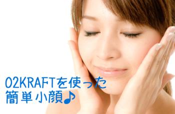 O2KRAFTを使った簡単な小顔マッサージ