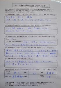 アンケート-典子さん