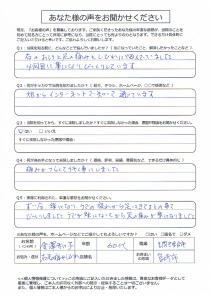 お客様の声-金澤和子さん
