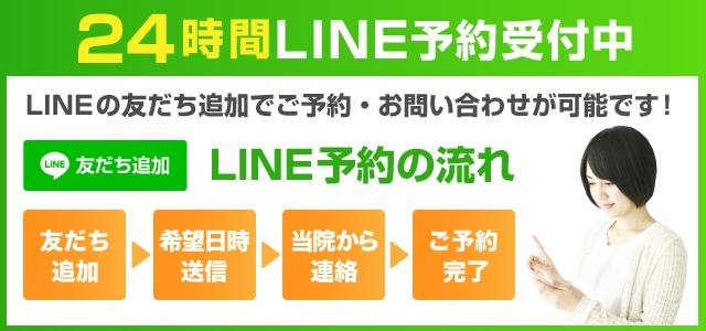 LINEからの予約ボタン